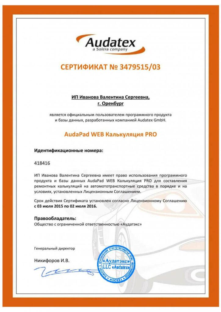 Сертификат центра автостекла KING AUTO Pro